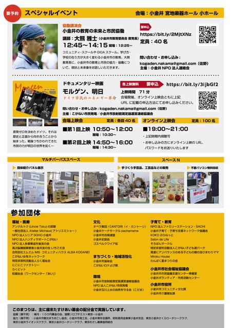 matsuri_hanshita_0120裏_OL.jpg